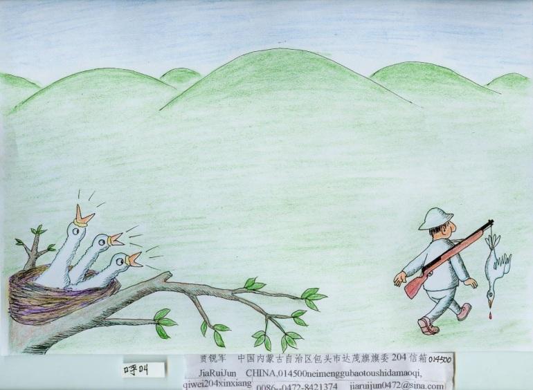 Jia Rui Jun (China)